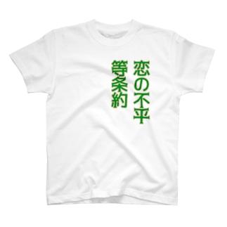 恋の不平等条約-200808 T-shirts