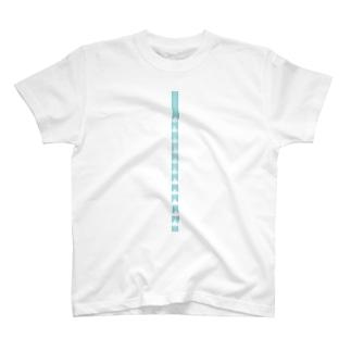 長蛇の陣(水色) T-shirts