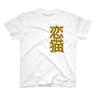 恋猫-200808 T-shirts