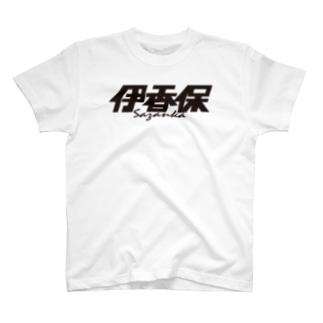 伊香保 T-shirts