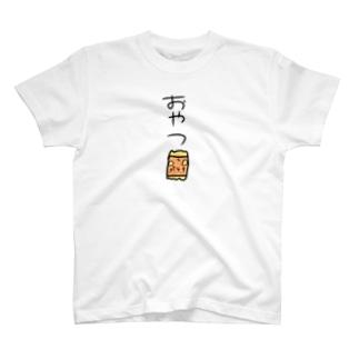 おやつてぃー T-shirts