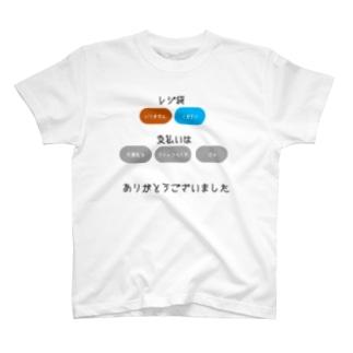 絶対にコンビニで喋りたくない人 T-shirts