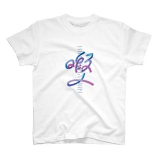 株式会社たまちゃん(仮)のヒマジネーション(暇人クリエイティブシリーズ) T-shirts
