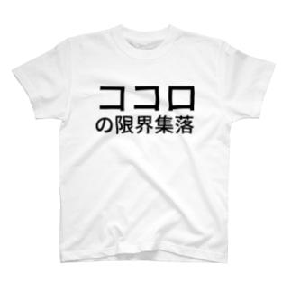 ココロの限界集落 T-shirts