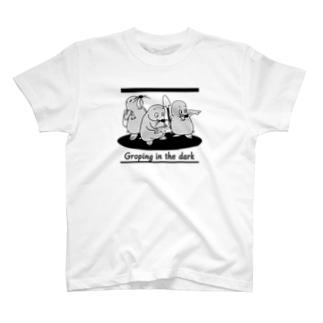 暗中模索モグラ T-shirts