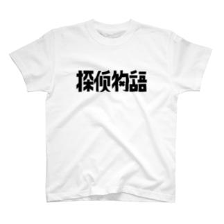 探偵物語 T-shirts