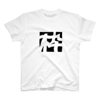 枠 T-shirts