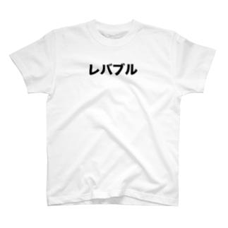 レバブル T-shirts