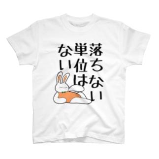 ぺうさと愉快な仲間達の単位は全国共通の落とすものTシャツ T-shirts