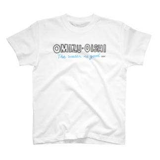 お水おいしい T-shirts