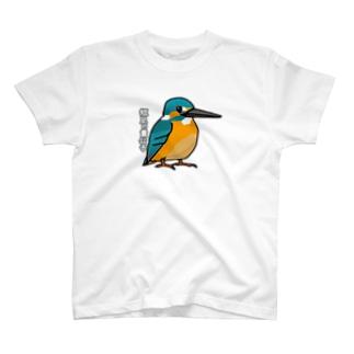 短足の貴公子(カワセミ) T-Shirt