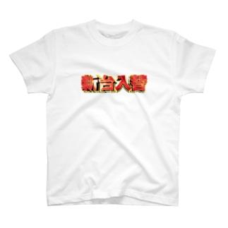 わっとの新台入替 T-shirts