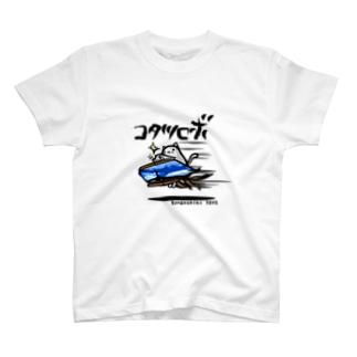コタツロボ T-shirts