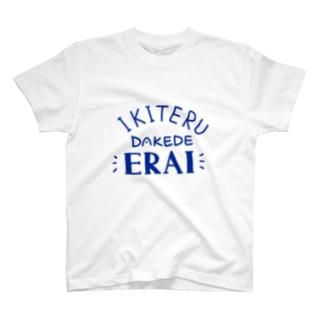 生きてるだけで偉い T-shirts