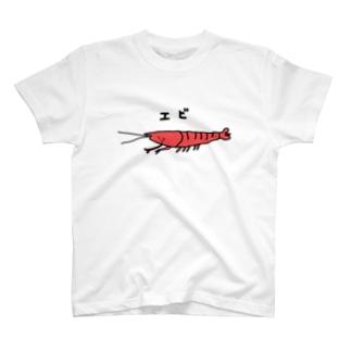 エビ🦐 T-shirts