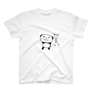 癖のあるぱんだ T-shirts