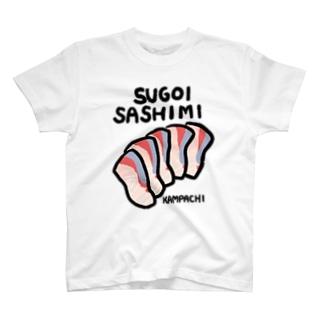 すごいさしみ T-shirts
