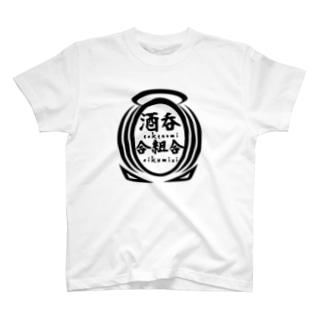 酒呑合組合 大 T-shirts