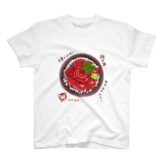 鉄火丼 T-shirts