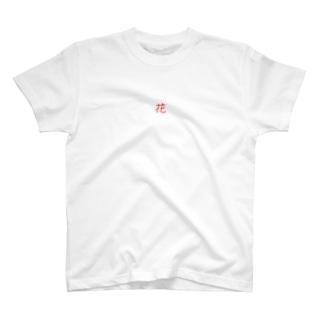 花/HANA T-shirts