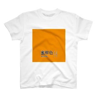 和色コレクション:蜜柑色(みかんいろ) T-shirts