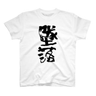 墜落 T-shirts