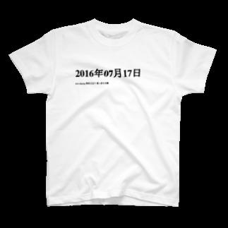 誰かが書いた日記の2016年07月17日00時20分 T-shirts