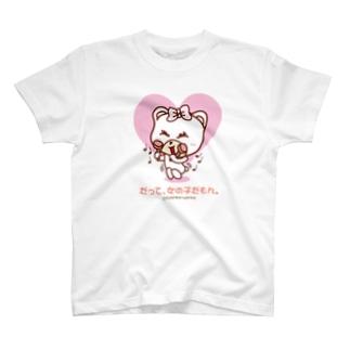 しろくまちゃん T-shirts
