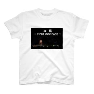 侵略 T-shirts