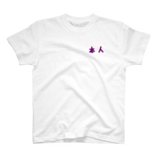 本人Tシャツ。 T-shirts