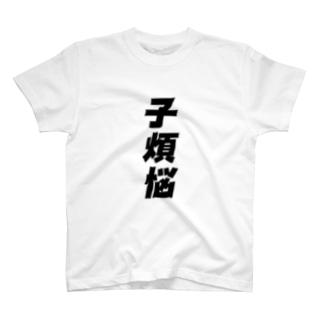 子煩悩Tシャツ(A) T-shirts