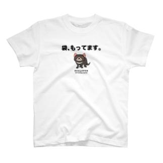 有袋宣言(タスマニアデビル) T-shirts