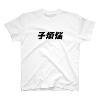 子煩悩Tシャツ T-shirts