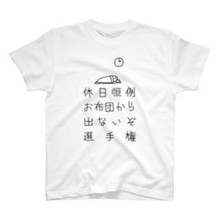 お布団から出ないぞ選手権 T-shirts
