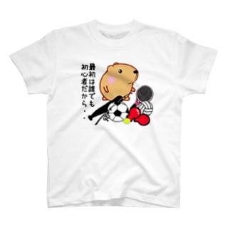 きゃぴばら【最初は誰でも初心者だから】 T-shirts