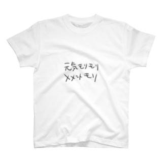 元気に死を思うTシャツ T-shirts