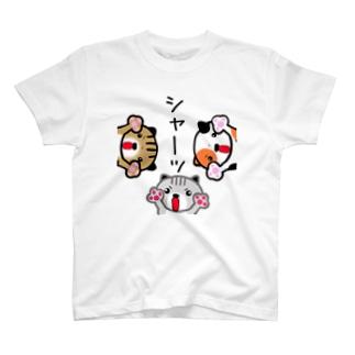 ひまねこにゃんず【シャーッ】 T-shirts