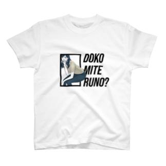 DOKO MITERUNO? T-shirts