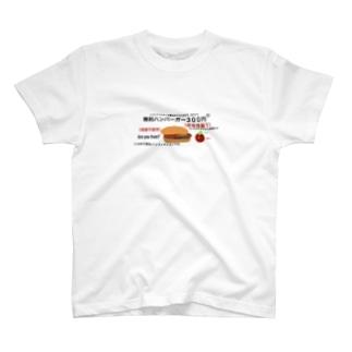 無料ハンバーガー300円 T-shirts