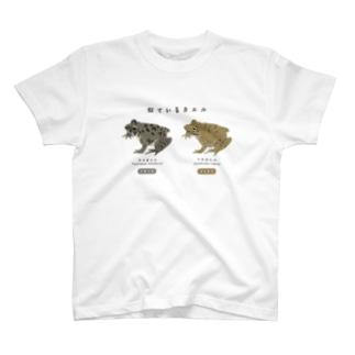ツチとヌマ T-shirts