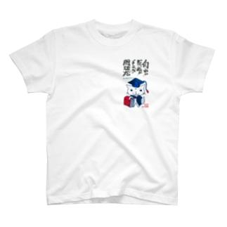哲学する猫!(白にゃんこ) T-shirts