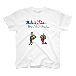 れんとげん(開口位) T-shirts
