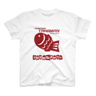 高田万十のTAKAMAN Tシャツ