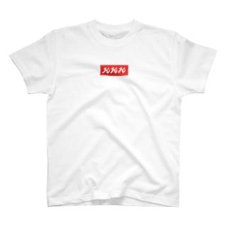 ん゛ん゛ん゛ T-shirts