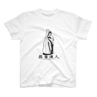 低音運人 T-shirts