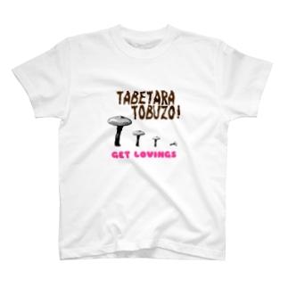 食べたら飛ぶぞゲットラバージョン T-shirts