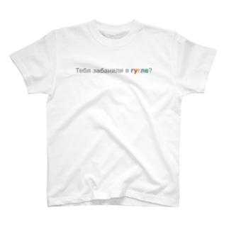 ググれカス(ロシア語) T-shirts