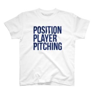 野手登板Tシャツ T-shirts