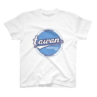 たわん ver.2【広島弁・方言】 T-shirts
