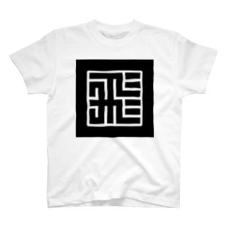 """「""""飛""""竜」印 黒バージョン T-shirts"""